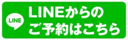 effacer_line